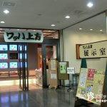 (一部閉鎖)笑いの殿堂「ワッハ上方・上方演芸資料館」【大阪】