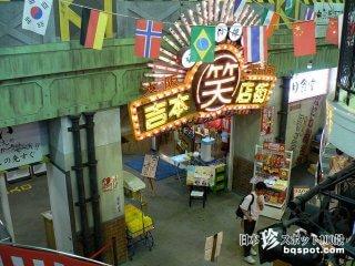 (閉鎖)吉本のオールスターレトロ商店街「吉本笑店街」【大阪】