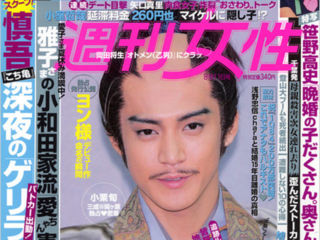 【雑誌掲載】『週刊女性 08/11号』にトイレ関係レポートが掲載