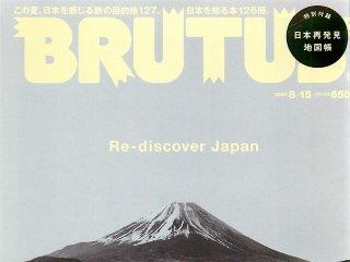 【雑誌掲載】『BRUTUS 08/15号』に奇祭写真が掲載されました