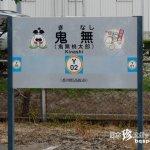 桃太郎伝説の地の『桃太郎電鉄』オブジェ「JR鬼無駅」【香川】