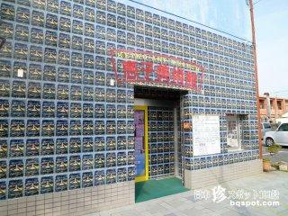 壁に顔!? 強烈インパクトの幻想アート「恵子美術館」【宮古島】