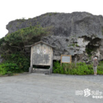 数十トンの巨岩を打ち上げる大津波「帯岩(おびいわ)」【下地島】