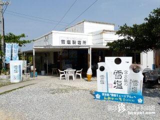 ギネス認定! たった3人で作る世界一の塩「雪塩製作所」【宮古島】