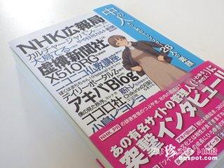 【書籍掲載】超人気サイト管理人になる方法『中の人』インタビュー掲載