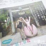 【雑誌掲載】リアル旅人図鑑インタビュー「BE-PAL 2012 9月号」