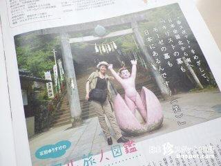 【雑誌掲載】「BE-PAL」リアル旅人図鑑にインタビュー掲載