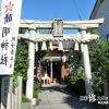 敦賀の安倍晴明と、小窓から覗いて拝むご神体「晴明神社」【福井】