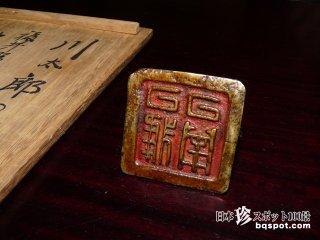 お知恵を拝借! 河童の銅印の謎を解いてください「S寺」【福井】