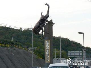 体長4メートルのカブトムシオブジェ「昆虫の里たびら」【長崎】