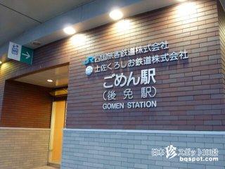 謝りたくなるごめん駅で、ごめんごめんごめん「後免駅」【高知】