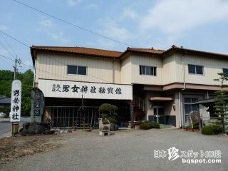 日本で最初にできた草分け的な秘宝館「男女神社」【徳島】