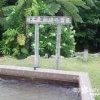(閉鎖)日本最南端のジャングル風呂「西表島温泉」【西表島】