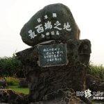 最も簡単に行ける日本の一番端っこ「日本最西端の地」【与那国島】