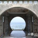 日本一絵になる美しいトイレ「ダンヌ浜公衆便所」【与那国島】