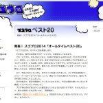 【ネット】スゴブロの「オールタイムベスト20」の7位に選出