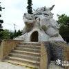 (撤去)ファイティングポーズのシーサー「新栄(しんえい)公園」【石垣島】