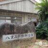 戦争マラリアを知っていますか?「八重山平和祈念館」【石垣島】