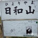 18年ぶりに日本一低い山になったけれど……「日和山(ひよりやま)」【宮城】