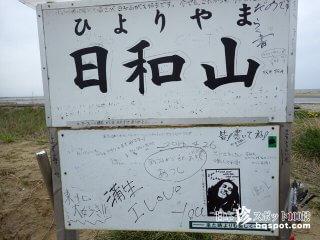 18年ぶりに日本一低い山になったけれど……「日和山」【宮城】