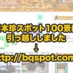 日本珍スポット100景、サイト移転のお知らせ