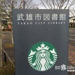 美麗で画期的……でも……「武雄市図書館」【佐賀】