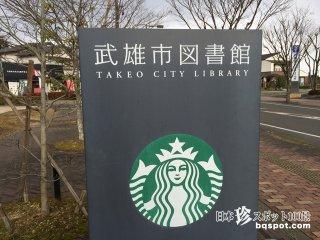 美麗で画期的……でも、これでいいの?「武雄市図書館」【佐賀】