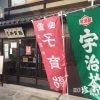鬼太郎のモデル・幽霊が飴を買いにきた店「みなとや幽霊子育飴本舗」【京都】