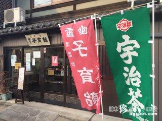 鬼太郎のモデル・幽霊が飴を買う店「みなとや幽霊子育飴本舗」【京都】