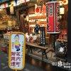 ザ・カオスなエンターテイメントお好み焼き屋「壹銭洋食」【京都】