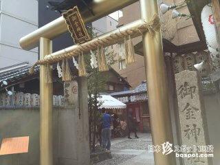 キンキラゴールデン鳥居で金運が大アップ「御金神社」【京都】