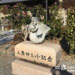 琵琶湖に人魚!? 人魚のミイラがあるお寺「願成寺(がんじょうじ)」【滋賀】