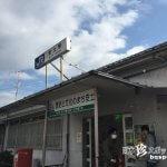 (撤去)天守タワーはなくなってしまいました「安土駅」【滋賀】