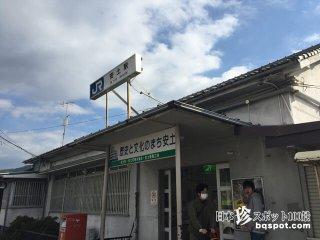 (撤去)天主タワーはなくなってしまいました「安土駅」【滋賀】