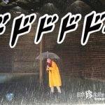 1時間に600mm!世界最強の大雨を体験「雨たいけん室」【滋賀】