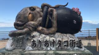 リアルすぎ! タコの町有明のタコ愛「ありあけタコ街道」【熊本】