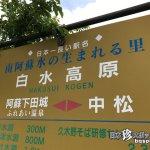 日本一長〜い名前の駅「南阿蘇水の生まれる里白水高原駅」【熊本】