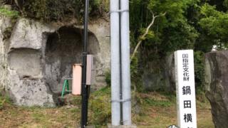 1400年前の人物や武具の浮き彫りが残る「鍋田横穴」【熊本】