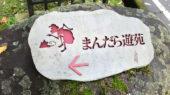 超瞑想空間! 地獄と極楽をアーティスティックに体験「まんだら遊苑」【富山】