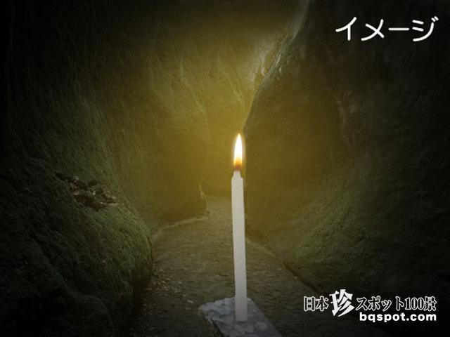 田谷の洞窟