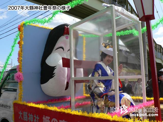 大縣神社・豊年祭