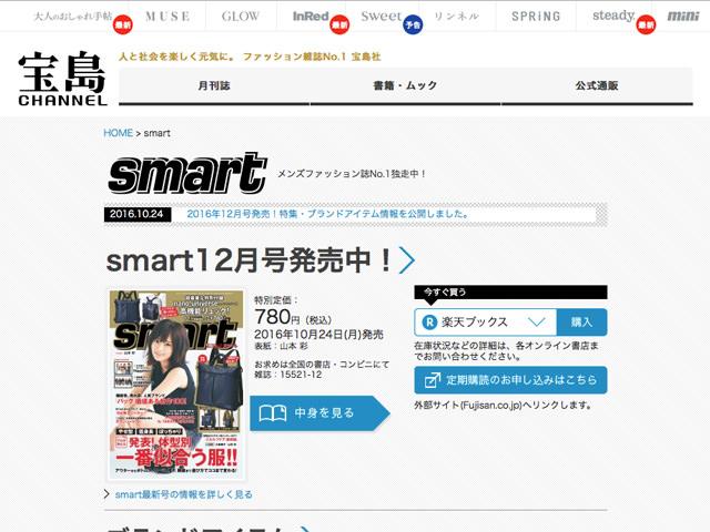 『smart』5月号