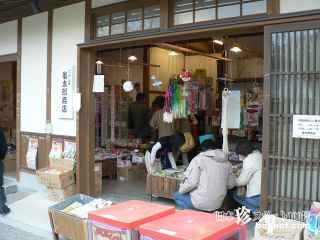 日本昭和村