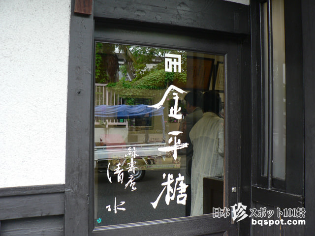 緑寿庵 清水