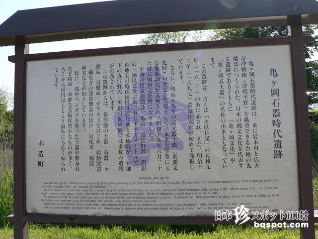 亀ケ岡石器時代遺跡