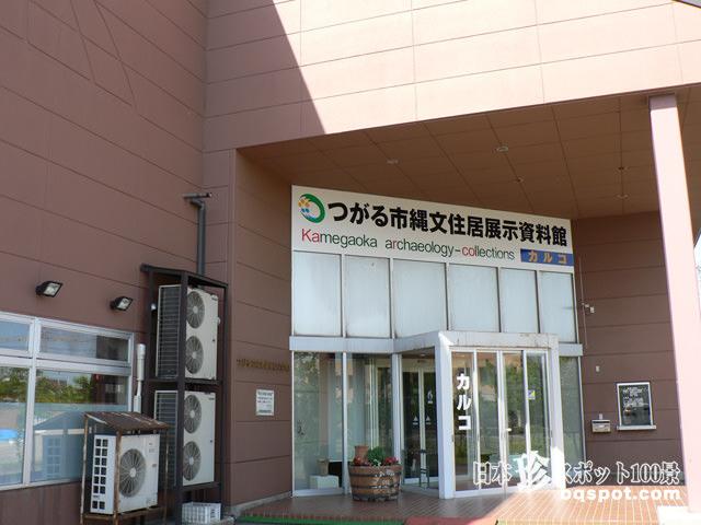 縄文展示資料館カルコ
