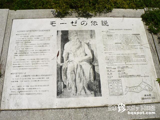 モーゼの墓 モーゼパーク