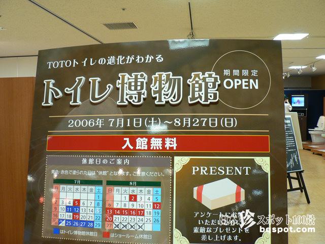TOTOトイレ博物館