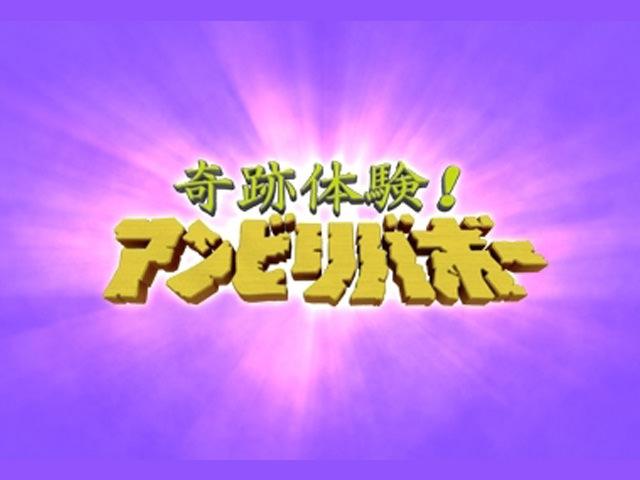 テレビ】『奇跡体験!アンビリバ...