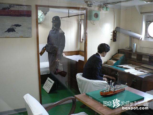 船の科学館 宗谷